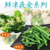【南紡購物中心】【老爸ㄟ廚房】鮮凍蔬食系列 任選5包組 (1KG/包)