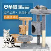 貓架子貓窩一體貓咪攀爬架別墅大貓趴架貓爬架樹屋貓跳台劍麻豪華 至簡元素