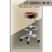 【吧檯椅系列】CP-2084W 咖啡色 活動輪 成形泡棉 吧檯椅 氣壓型 職員椅 電腦椅系列