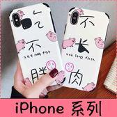 【萌萌噠】iPhone X XR Xs Max 6s 7 8 plus 小豬吃不胖與不長肉 超强浮雕蠶絲全包軟殼 手機殼 手機套