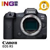 【現貨24期0利率】申請送原電 Canon EOS R5 單機身 佳能公司貨 BODY 全片幅無反 RF