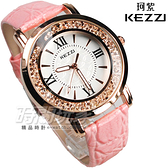 KEZZI珂紫 羅馬美型 滾鑽錶 鑲鑽錶 皮革錶帶 女錶 KE747粉紅 創意流沙晶鑽皮革腕錶 韓版 韓國 正韓