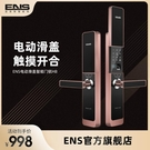 ENS智慧全自動電動滑蓋指紋鎖密碼鎖智慧防盜門電子鎖刷卡解鎖 夢幻小鎮