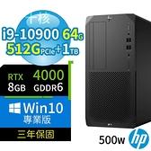 【南紡購物中心】HP Z2 W480 商用工作站 i9-10900/64G/512G+1TB/RTX4000/Win10專業版/3Y