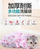 洗貓袋貓咪洗澡神器洗澡袋寵物剪指甲防抓固定貓包袋貓咪清潔用品 瑪麗蓮安