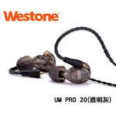 Westone UM Pro 20 入耳式耳機 (透明灰)