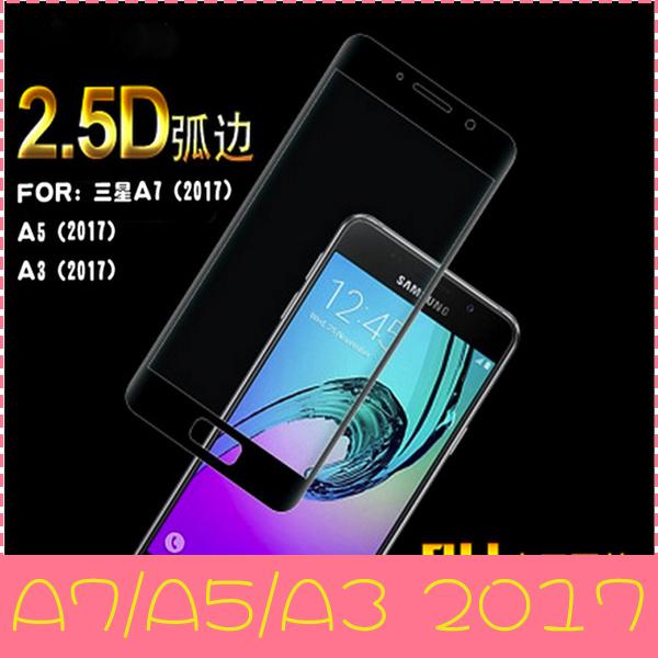 【萌萌噠】三星 Galaxy A7/A5/A3 (2017版) 全屏滿版鋼化玻璃膜 3D曲屏全覆蓋 超薄電鍍 螢幕玻璃膜