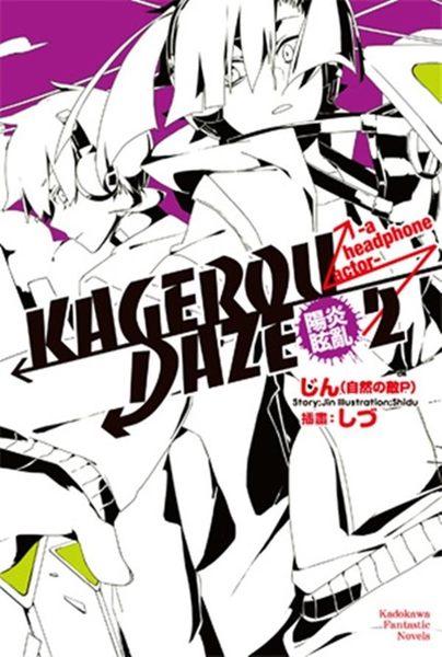 (二手書)KAGEROU DAZE陽炎眩亂(2):a headphone actor
