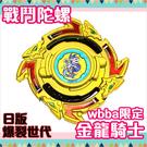 戰鬥陀螺 爆裂世代 wbba 經典復刻 Beyblade Burst 龍騎士 金 左回旋 日本正版 該該貝比日本精品 ☆