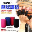 攝彩@Aolikes 籃球護指 一組十入 運動護具 手指關節保護 手指防護套 指節護套  彈力護指套