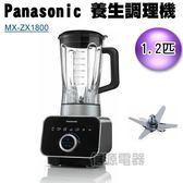 【新莊信源】1150W~【Panasonic養生調理機】MX-ZX1800*免運費*