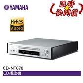 【期間限定+24期0利率】YAMAHA CD-NT670 CD播放機 公司貨