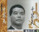 昭和的歌 原唱名曲全集7 千昌夫 CD 免運 (購潮8)