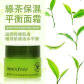 韓國 Innisfree 綠茶保濕平衡面霜 5ml【櫻桃飾品】【27991】