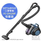 【配件王】日本代購 MITSUBISHI 三菱電機 風神吸塵器 TC-ZXG20P 集塵 0.7L 吸力風速84m/s