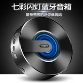 藍芽音響 S1迷你5.0藍牙音箱收賬語音插卡播報器小鋼炮手機藍牙音響