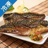 【老饕最愛】挪威薄鹽鯖魚片(140~180G/片)24片/箱【愛買冷凍】
