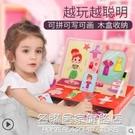磁性拼圖玩具益智磁力貼3-6歲4寶寶動腦早教小女孩六一兒童節禮物 名購新品