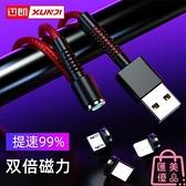 磁吸數據線三合一手機傳輸線充電器三頭磁力充電線2m【匯美優品】