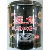 鱷魚淡煙蚊香60卷鐵罐【愛買】