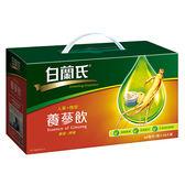 白蘭氏養蔘飲冰糖燉梨60ml*18瓶【愛買】