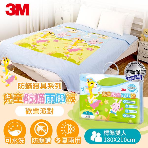 3M 兒童防蟎兩用被-雙人-歡樂派對 7100202800