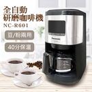 送!咖啡豆一包【國際牌Panasonic】全自動研磨咖啡機 NC-R601