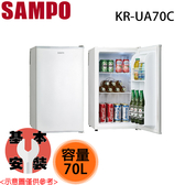 【SAMPO聲寶】70L 電子冷藏冰箱 KR-UA70C 含基本安裝 免運費