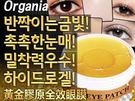 ●魅力十足● 韓國 Organia 黃金...