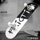 滑板初學者專業板男女生青少年兒童成年短板刷街四輪雙翹滑板 麥吉良品YYS