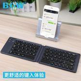 折疊藍牙鍵盤 ipad平板安卓蘋果手機通用無線鍵盤迷你便攜 【格林世家】