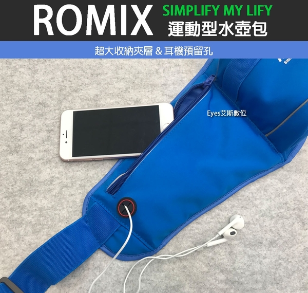 【運動型單水壺腰包】ROMIX RH23 超輕服貼防水材質設計耳機線材外接孔彈性背帶 登山慢跑腰包背包