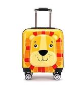兒童拉桿箱男女卡通可愛18寸旅行箱20寸寶寶行李箱16寸登機密碼箱 童趣屋 LX
