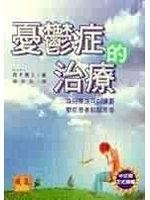 二手書博民逛書店 《憂鬱症的治療》 R2Y ISBN:9577062792│廖舜茹