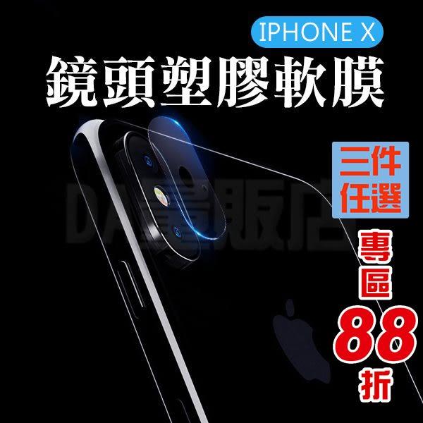 iPhone X iX 鏡頭 保護貼【手配任選3件88折】蘋果 apple 保護膜 軟膜 鏡頭膜 鏡頭貼(80-3049)