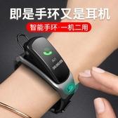 多功能雙耳機分離式可通話運動智慧手環藍芽耳機二合一測蘋果手錶