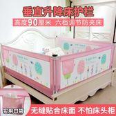 萬聖節狂歡   床圍欄寶寶防摔防護欄垂直升降嬰兒童床邊大床1.8-2米床邊擋板  無糖工作室