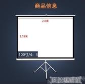 啟影幕布72寸84寸100寸4比3投影儀支架幕高清投影布幕布便攜屏幕DF 科技藝術館