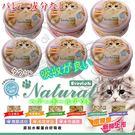 【培菓平價寵物網】Everich》Natural主食等級貓湯罐系列-85g