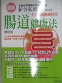 【書寶二手書T1/養生_EFK】(圖解)腸道健康法-不生病的關鍵秘密_新谷弘實