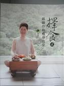 【書寶二手書T8/養生_GCS】擇食(貳)-邱錦伶的瘦身食堂_邱錦伶