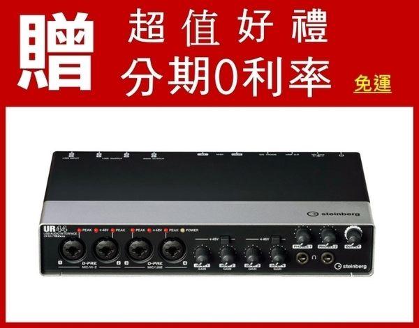 錄音介面 cubase Steinberg UR44 USB 電腦錄音界面【UR-44/YAMAHA 總代理】 另贈好禮/來電分期0利率