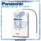 【台灣公司貨】【Panasonic 國際牌】鹼性離子整水器(TK-AS30)【贈全台安裝】
