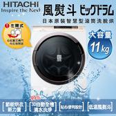 【日立HITACHI】日本原裝。11kg窄型化風熨斗滾筒式洗脫烘。左開香檳白 (SFSD2100A_WH)  SFSD2100A