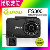 DOD FS300【單機特價】 SONY 感光元件 前後行車紀錄器 GPS測速 保固兩年 支援倒車顯影