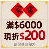 家電館-滿6000現折200元
