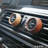 空軍二號車載香水空調出風口裝飾用品大全汽車實木香薰車內香氛 卡布奇诺