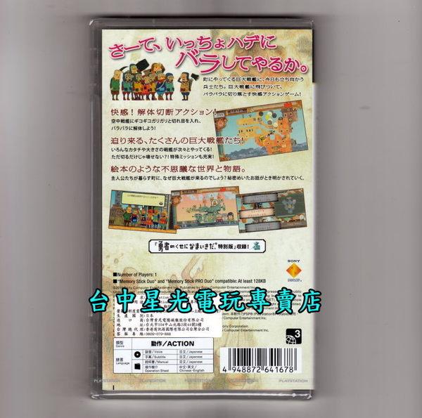 【PSP原版片 可刷卡】☆ 戰艦破壞者 100萬噸的啪啦啪啦 ☆日文亞版全新品【台中星光電玩】