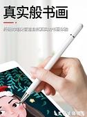 apple pencil電容筆iPad繪畫二代平板觸控air3蘋果安卓手機通用觸屏筆m華為4手寫