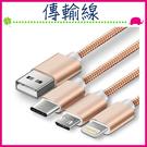 三合一傳輸線 三頭數據線 USB線 一拖三手機充電線 3A快充 Type-c 安卓 蘋果 1米 尼龍編織 通用款